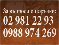 Телефон за поръчки