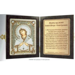гоблен-CM7007 Богородица Седмострелна